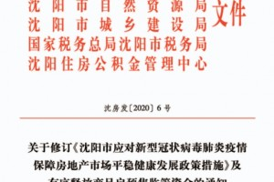 沈阳发布楼市新政将有序开释预售监管资金