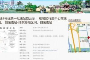 轨交7号线第一批线站位公示澄阳片区哪些楼盘获益