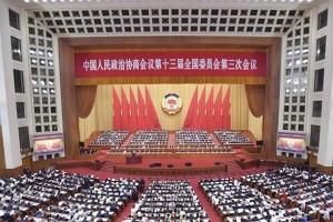 两会晚读全国政协十三届三次会议开幕