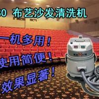 科能KN-180 影剧院沙发清洗机 布艺沙发清洗机厂家